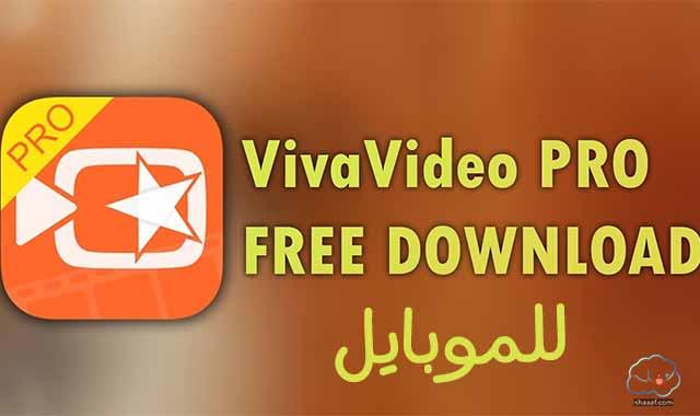 Viva Video PRO للموبايل
