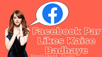 Facebook pe like kaise badhaye
