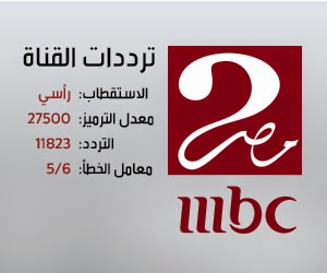 تردد قناة mbc مصر بلس 2 الجديد