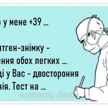 Анекдот про коронавірус по-українськи