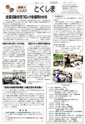 県本部ニュース