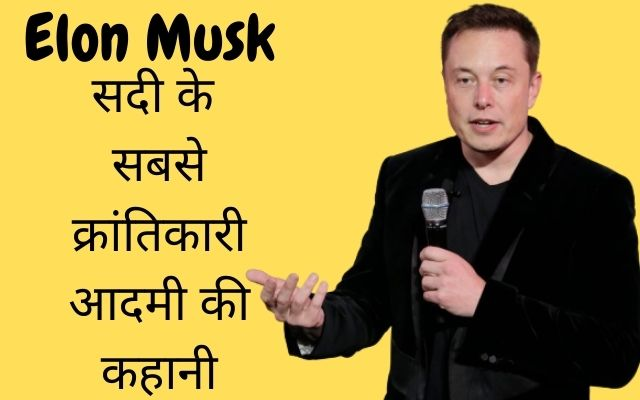 Elon musk biography in hindi, elon musk,elon musk success story