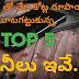 ఒక్క ఫోన్ తో వేల కోట్ల రూపాయల నష్టాన్ని మూటగట్టుకున్న TOP 5 కంపెనీలు ఇవే -Telugu Facts