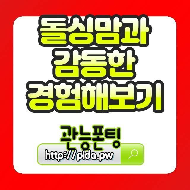 김해여객터미널역유아체육