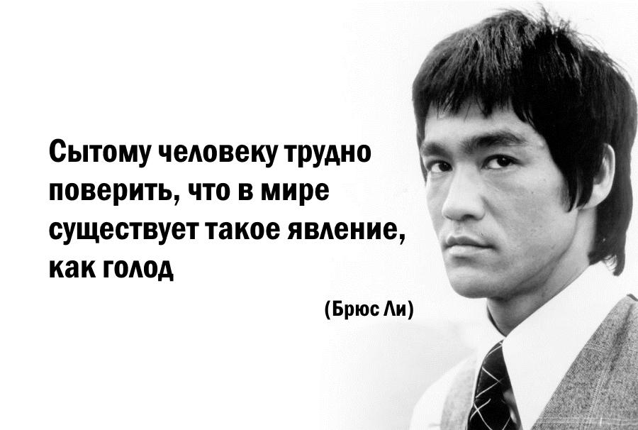ТОП-7 Цитат Брюс Ли