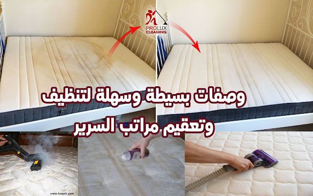 Simple recipes are easy to clean and sterilize carpet mattress
