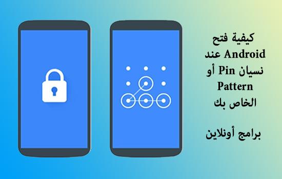 كيفية فتح Android عند نسيان Pin أو Pattern الخاص بك