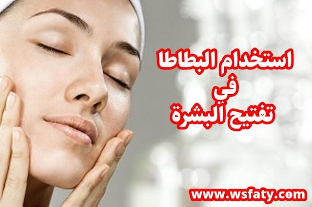 Use potatoes to lighten the skin