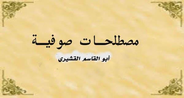 عبارات الصوفية ومعانيها -4