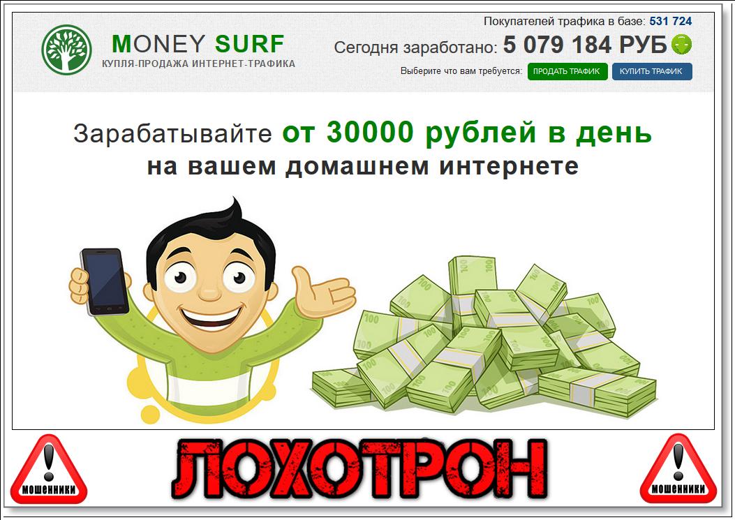 MONEY SURF - Отзывы, обман?