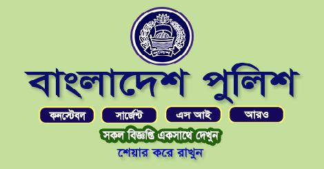 Bangladesh Police Job Circular 2021 - police.gov.bd