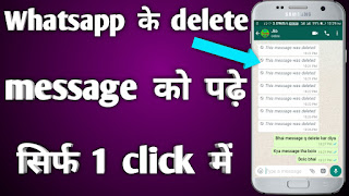 Whatsapp delete message kaise dekhe