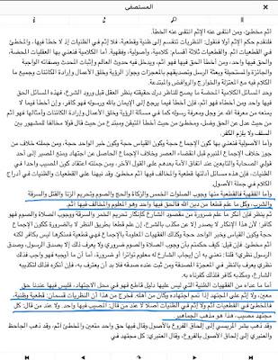 [Gus Nadir Menjawab] Islam yang Harus Mengikuti Zaman atau Zaman yang Mengikuti Islam?