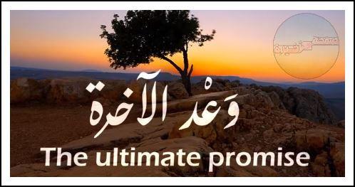 فلسطين   وعد الآخرة