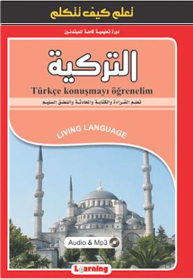 كتاب تعلم كيف تتكلم اللغة التركية