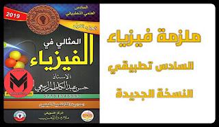 تحميل ملزمة الفيزياء للصف السادس التطبيقي 2020 النسخة الجديدة أ.حسن عبد الكاظم الربيعي