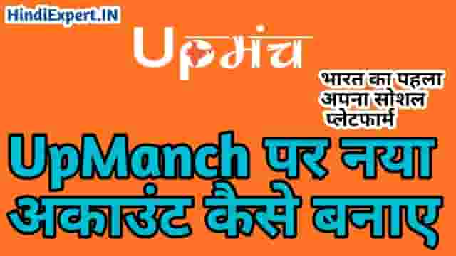 UpManch Account Kaise Banaye