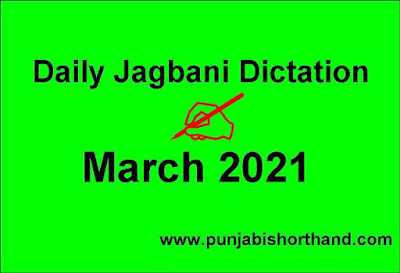 Daily Jagbani Dictation March 2021