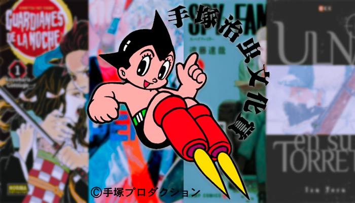Nominados 24 Premios Culturales Osamu Tezuka
