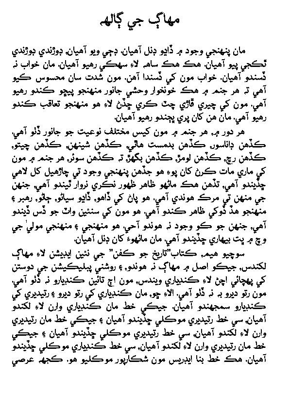 Sindhi Short Stories by Amar Jaleel Tareekh jo Kafan