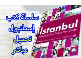 سلسلة كتاب اسطنبول لتعلم اللغة التركية a1 pdf