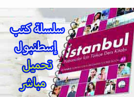 سلسلة كتب إسطنبول لتعلم اللغة التركية PDF