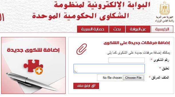 البوابة الالكترونية لمنظومة الشكاوي الحكومية الموحدة