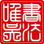 âm văn 陰文 (bạch văn 白文): chữ trắng trên nền đỏ.