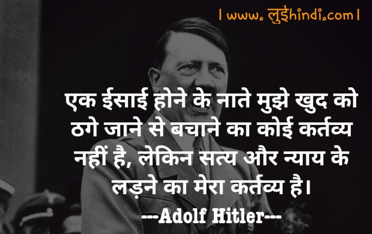 अडोल्फ हिटलर के कहे गए अनमोल विचार -www.luiehindi.com