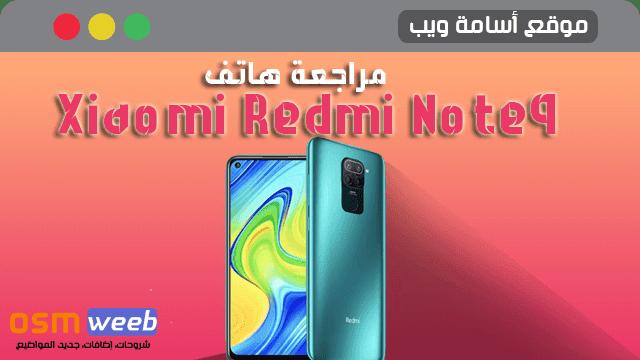 مراجعة هاتف xiaomi redmi note 9