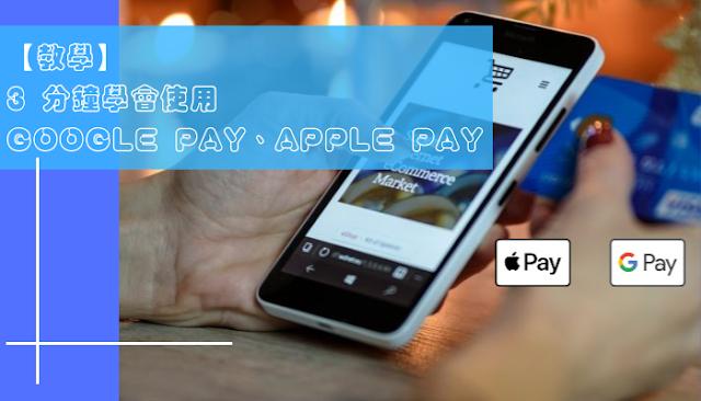 【教學】 3 分鐘學會使用 Google Pay、Apple Pay