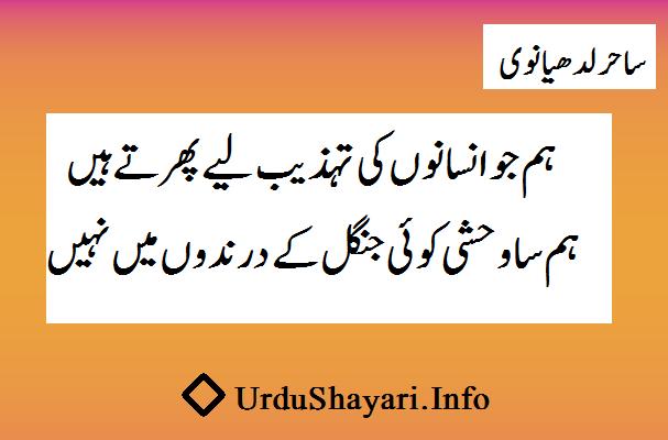 Poetry quotes in urdu Hum Jo Insaano Ke Tehzeeb - Sahir ludhanvi shayari on insaan jungle tehzeeb