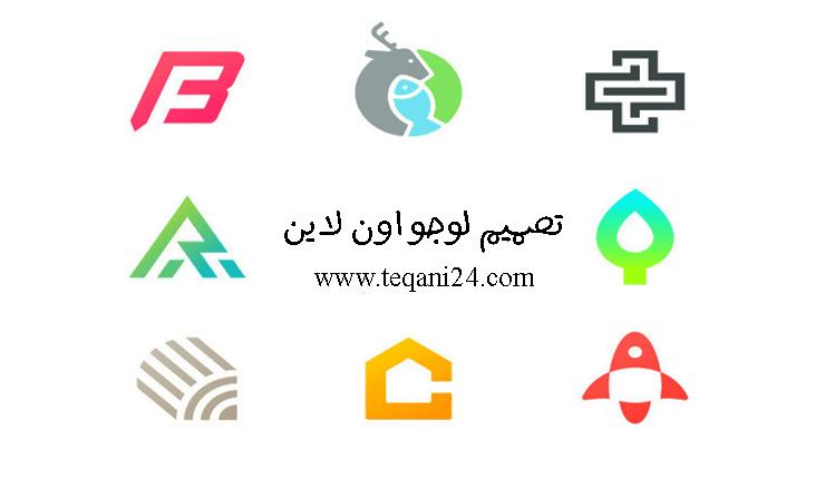 أفضل 3 مواقع لتصميم لوجو احترافي مجانا وبدون برامج