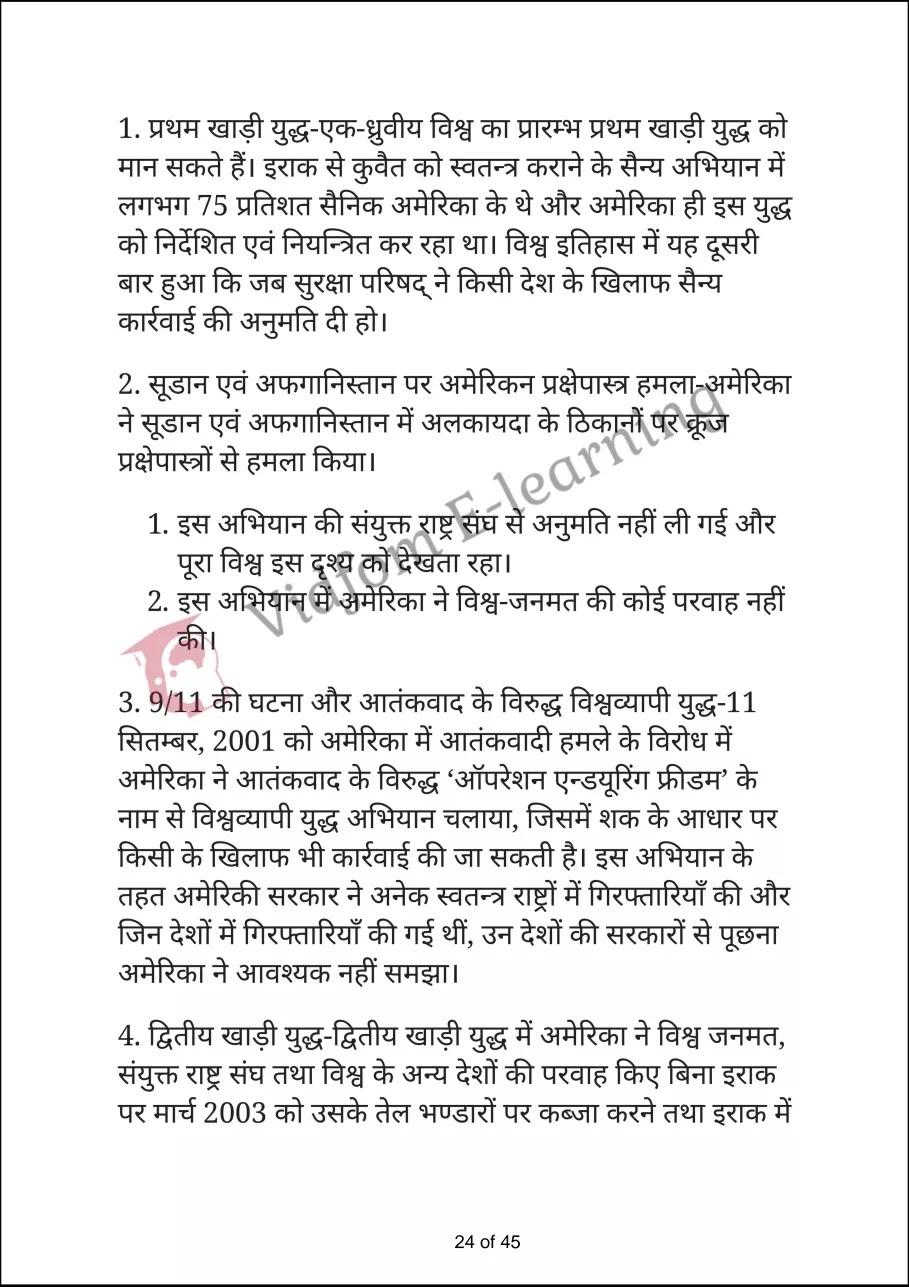 class 12 civics chapter 3 part a hindi medium24