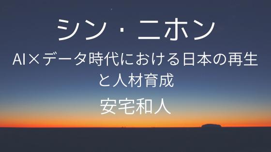 Audible(オーディブル)で聴いた安宅和人『シン・ニホン』の感想・レビュー。残念な日本に明るい希望を。