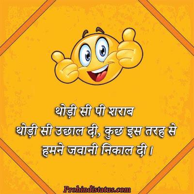 Daru-Shayari-In-Hindi