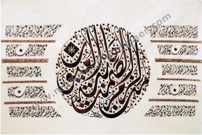 Islamic Calligraphy #3