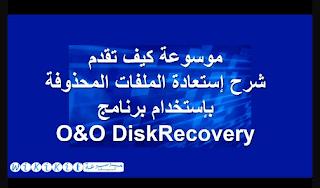 O&O MediaRecovery Professional 2019