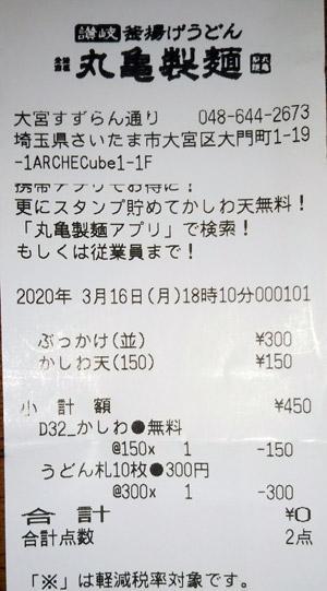 丸亀製麺 大宮すずらん通り店 2020/3/16 飲食のレシート