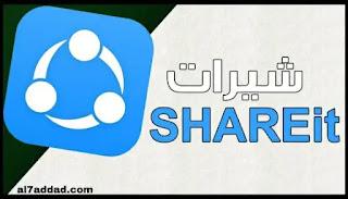 شرح برنامج شاريت SHAREit افضل تطبيق أندرويد لنقل الملفات