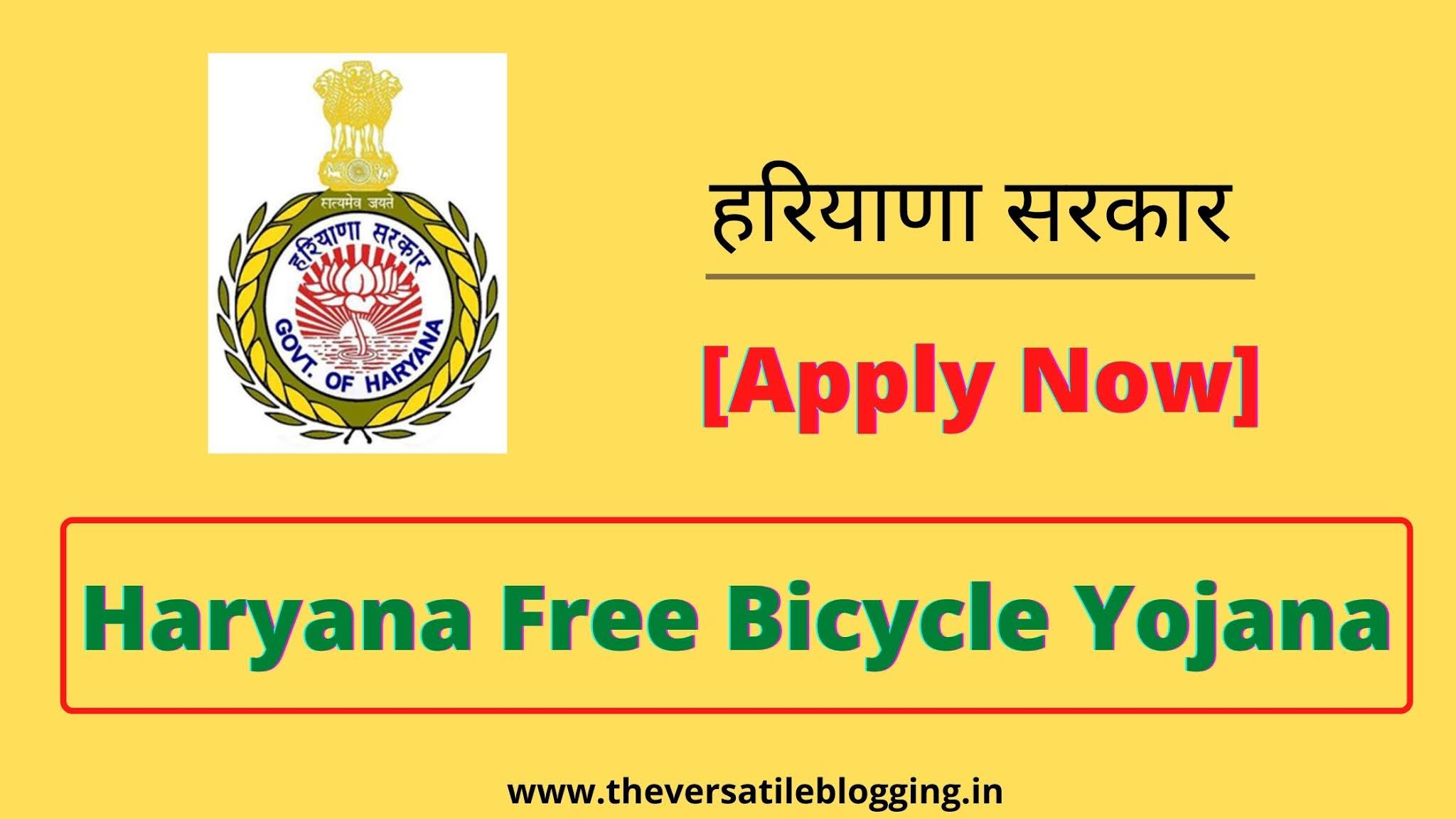 [Application] How To Apply In Haryana Free Bicycle Yojana ? Download Form