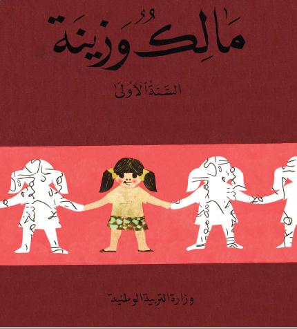 كتاب النادر المنثور pdf