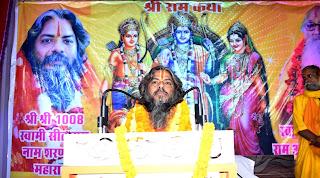 राम के नाम से ही जनमानस का होगा कल्याणः पं. सीताराम | #NayaSaberaNetwork