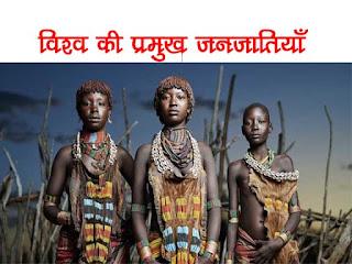 विश्व की प्रमुख जनजातियां