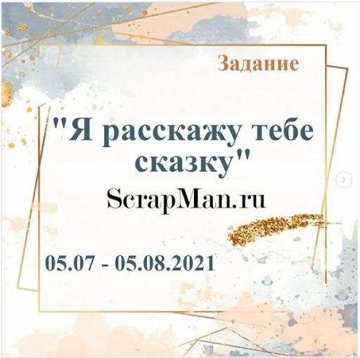 Сказка 05/08