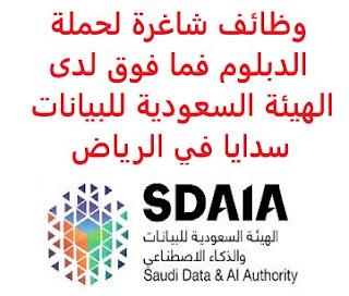 وظائف شاغرة لحملة الدبلوم فما فوق لدى الهيئة السعودية للبيانات سدايا في الرياض saudi jobs تعلن الهيئة السعودية للبيانات والذكاء الاصطناعي سدايا, عن توفر وظائف شاغرة لحملة الدبلوم فما فوق, للعمل لديها في الرياض وذلك للوظائف التالية: 1- فني شبكات: المؤهل العلمي: دبلوم في شبكات الحاسب أو ما يعادله أن يكون ملماً بـ CAT5 و CAT6 و CAT6A, وكابلات الألياف الضوئية لإمكانيات اتصالات الشبكة أن يكون لديه القدرة على استكشاف الأخطاء وإصلاحها للتقدم إلى الوظيفة اضغط على الرابط هنا 2- مهندس كهربائي: المؤهل العلمي: بكالوريوس في الهندسة الكهربائية أو ما يعادله أن يكون لديه القدرة على تفسير الرسومات, والمخططات, وكذلك قراءة المخططات الكهربائية, والمخططات الخطية للتقدم إلى الوظيفة اضغط على الرابط هنا أنشئ سيرتك الذاتية    أعلن عن وظيفة جديدة من هنا لمشاهدة المزيد من الوظائف قم بالعودة إلى الصفحة الرئيسية قم أيضاً بالاطّلاع على المزيد من الوظائف مهندسين وتقنيين محاسبة وإدارة أعمال وتسويق التعليم والبرامج التعليمية كافة التخصصات الطبية محامون وقضاة ومستشارون قانونيون مبرمجو كمبيوتر وجرافيك ورسامون موظفين وإداريين فنيي حرف وعمال
