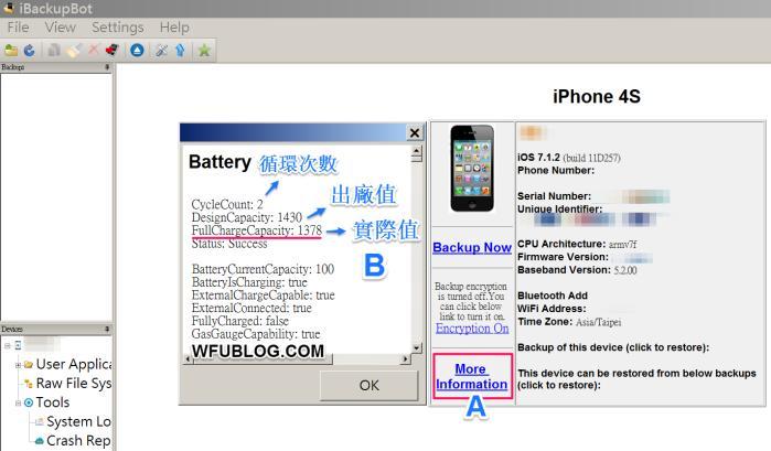 iPhone 檢測電池容量的方法 (免越獄JB) + 挑選副廠電池心得@WFU BLOG