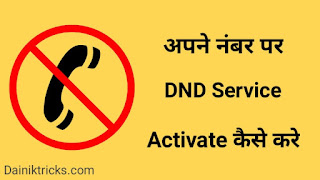 DND activation in airtel jio vodafone