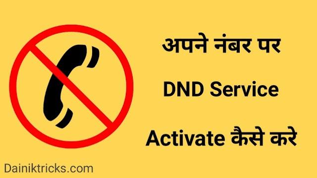 Jio, Airtel, Vodafone में DND Service Activate कैसे करे ?