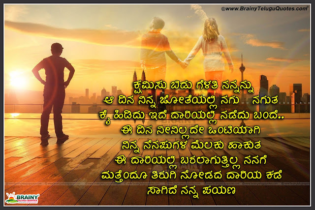 Best Friendship Quotes in Telugu  Language, Kannada Inspiring Friendship Quotes and Thoughts. Best Friends Kannada Lines, Kannada Kavanagalu on Friends, Inspiring Friendship Kannada Thoughts and Messages.